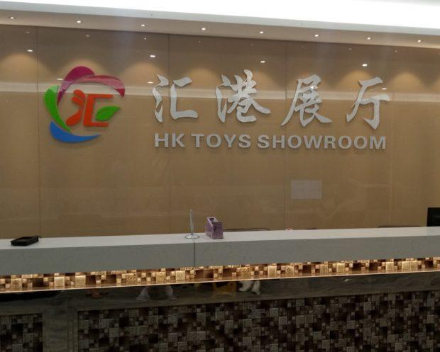 HK toys China