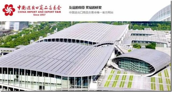 2018 China Import and Export Fair (Canton Fair)