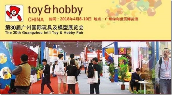 2018 Guangzhou International Toys and Models Exhibition