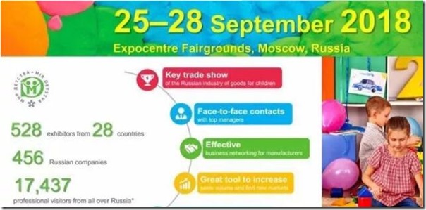 2018 Moscow International Baby Products and Preschool Education Exhibition, Russia