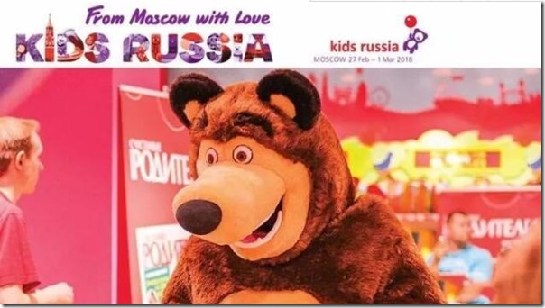 2018 Moscow International Children's Products Exhibition, Russia