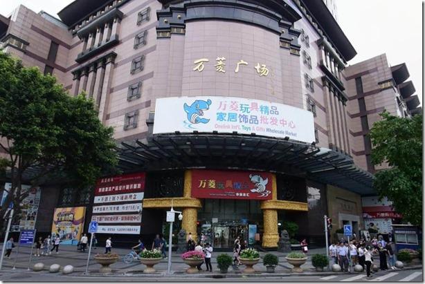 Wanling Plaza Guangzhou