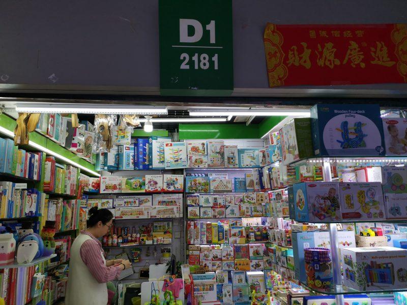Yiwu toys market shop